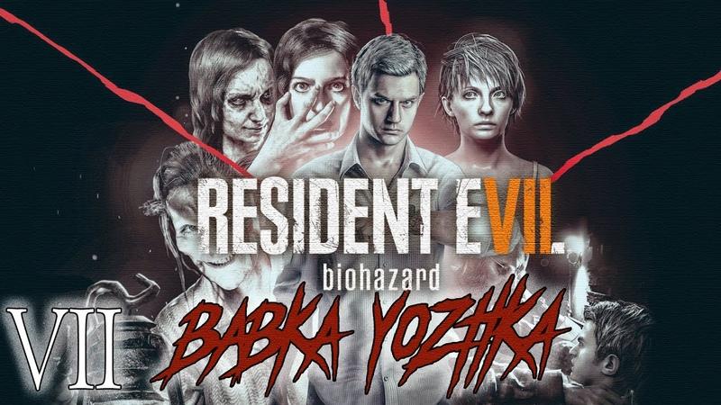 RESIDENT EVIL 7: BIOHAZARD Прохождение 7 День Рождения XBOX ONE 18