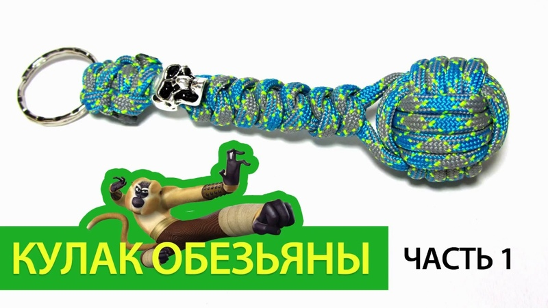 Кулак обезьяны из паракорда Часть 1 Monkey fist paracord Part 1