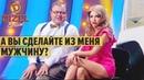 Сексуальная блондинка или страшила: девственник в клубе знакомств - Дизель Шоу 2019 | ЮМОР ICTV