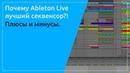 Почему Ableton Live лучший секвенсор? Плюсы и Минусы. Выбираем свою DAW.