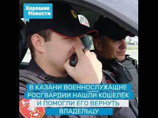 В Казани сотрудники Росгвардии помогли пропаже найти своего владельца