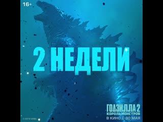 Годзилла-2: король монстров - в кино с 30 мая