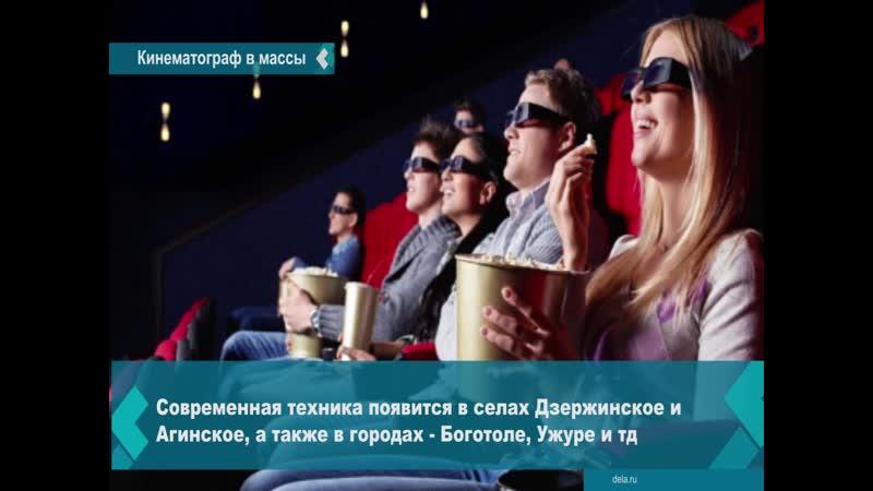 В селах и городах Красноярского края оборудуют 6 новых 3D-кинотеатров