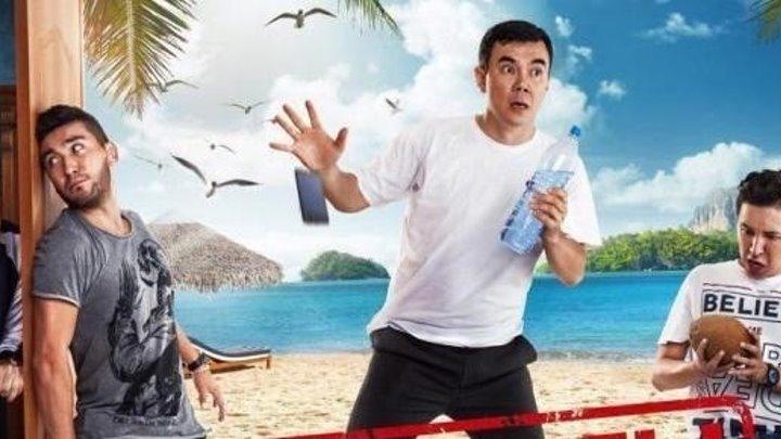 Каникулы в Таиланде (2018) . комедия, приключения