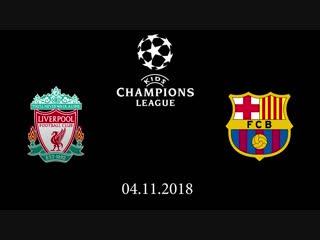 3 тур Ливерпуль - Барселона 10 : 6