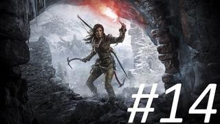 Восхождение расхитительницы гробниц/Rise Of The Tomb Raider:20 Year Celebration - прохождение №14