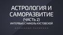 Астрология и саморазвитие часть 2 Интервью с Николь Кустовской и Александром Палиенко