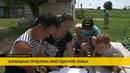 Многодетная семья лишилась права на льготный кредит. Злого умысла ни у кого не было