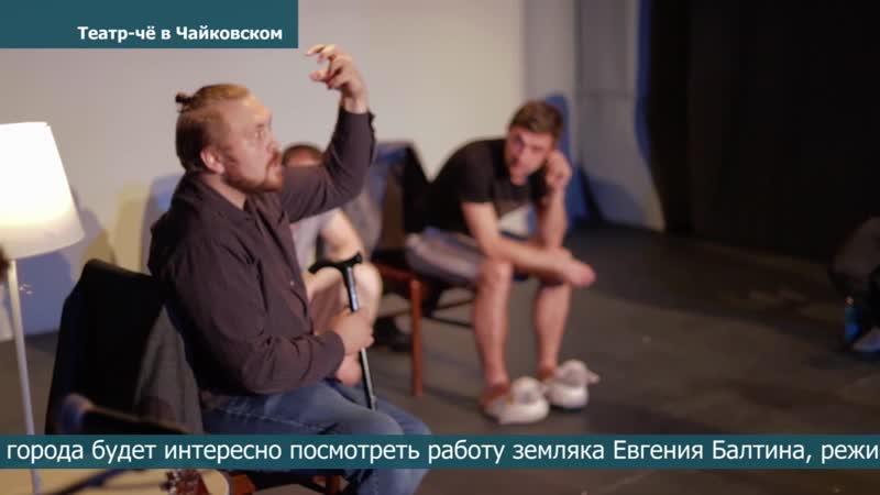 Новости с субтитрами - 07.10.19 - Театр-чё в Чайковском (12)