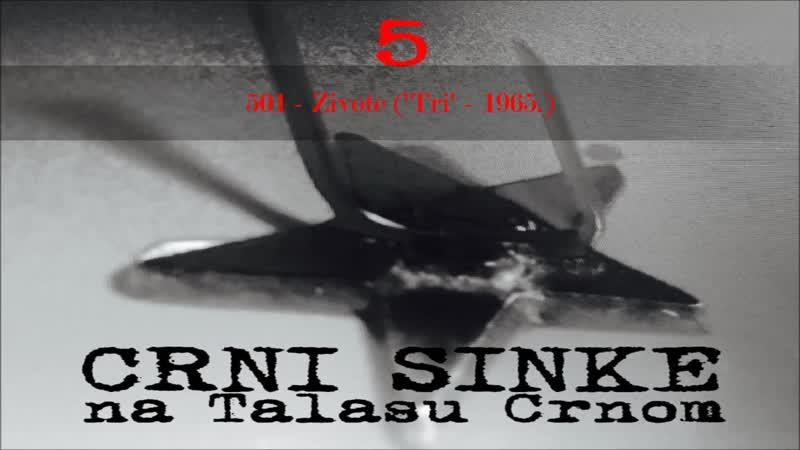 501 Crni Sinke Zivote odlomak iz filma 'Tri' 1965