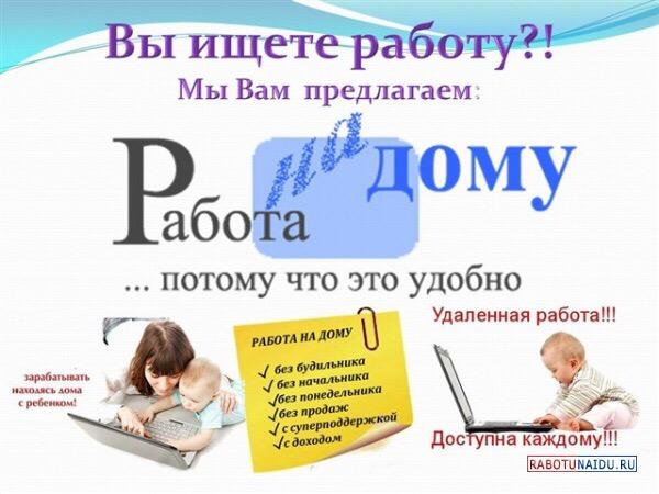 Удаленная работа на дому вакансии московская область работа удаленная в москве бухгалтером в