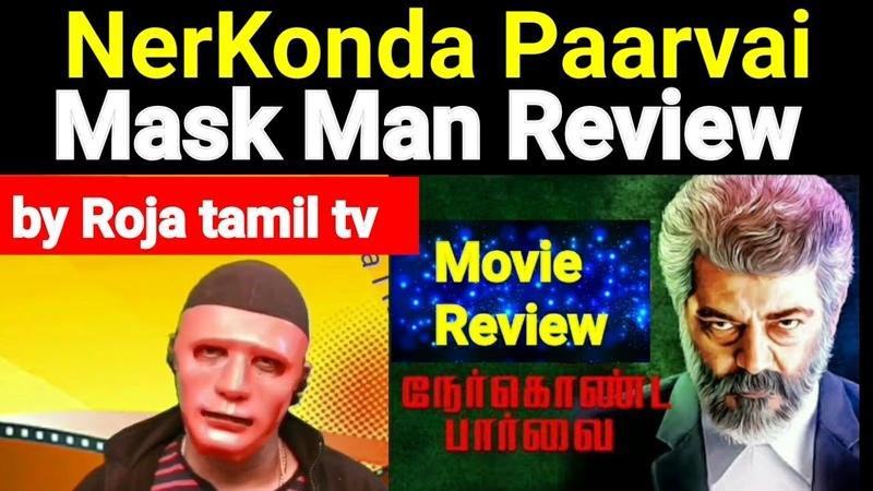 Nearkonda Paravai l Movie Review l Mask Man Review l Roja tamil tv l Ajith Kumar l H Vinod