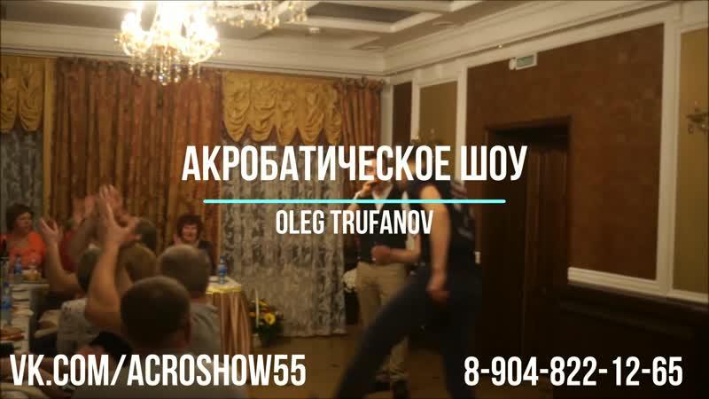 Акробатическое шоу Омск || Oleg Trufanov