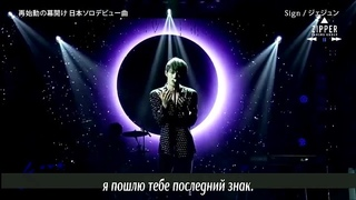 Kim JaeJoong - Sign рус.саб