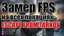 Замер FPS на всех локациях | Escape From Tarkov 0.11.7.4174