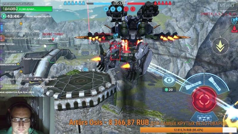 War Robots АП69 качаем операции с Bratycha
