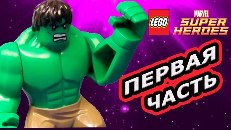 LEGO Marvel Super Heroes Прохождение Железный чел и Халк