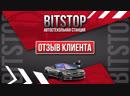 Видео отзыв Клиент Наталья BITSTOP автостекла