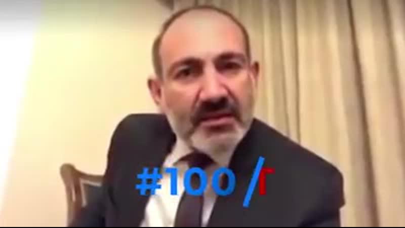 Համացանցում հայտնվել է «100 փաստ նոր Հայաստանի մասին» սենսացիոն տեսահոլովակ:
