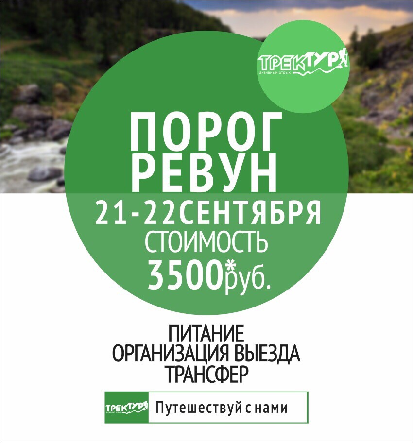 Афиша Порог Ревун/Сплав по порогу/Скалолазание/Пещера