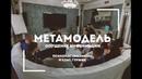 Метамодель речи Опущение 1 Психолог MaxMagia и Стас Гуржий
