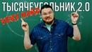 Тысячеугольник 2 0 Ботай со мной 065 Борис Трушин