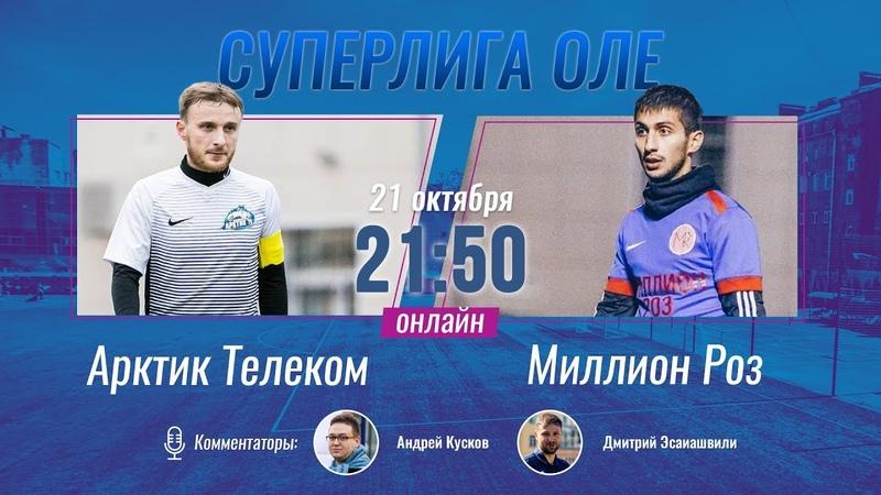 Суперлига OLE 2019/2020. Арктик Телеком - Миллион Роз. Тур 12