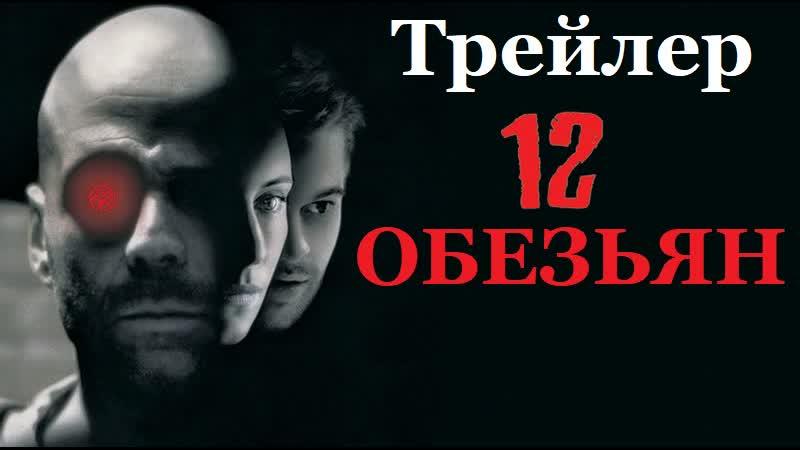 12 обезьян Русский трейлер 1995 г