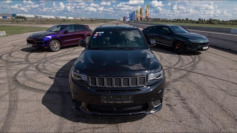 РЕВАНШ: 800 л.с. TrackHawk vs URUS vs Cayenne Turbo