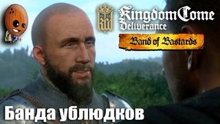 БАНДА УБЛЮДКОВ ➤ Kingdom Come Deliverance Band of Bastards #1