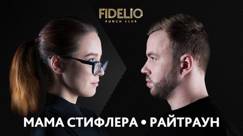 FIDELIO PUNCH CLUB S1E07 МАМА СТИФЛЕРА VS РАЙТРАУН 18