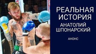 Анатолий Шпонарский Реальная История анонс.