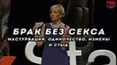 БРАК БЕЗ СЕКСА МАСТУРБАЦИЯ ОДИНОЧЕСТВО ИЗМЕНЫ И СТЫД Морин МакГрат TED на русском