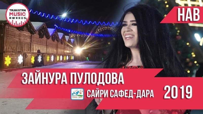 Зайнура Пулодова Консерти Сафед Дара 2019