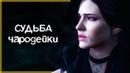 «Счастливая» судьба Чародеек Ведьмака на примере Йеннифер The Witcher ЛОР