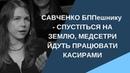 Віра Савченко: спустіться на землю, медсестри йдуть працювати касирами