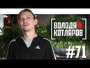 Володя Котляров Порнофильмы пьянство русский рок FACE