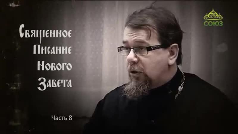 Читаем Новый Завет _ Часть 8 ~ Корепанов Константин Владиленович
