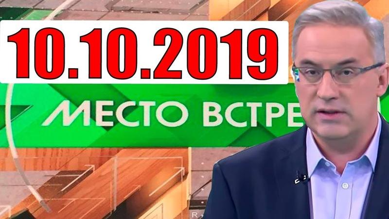 Место встречи 10.10.19 ДЛЯ ГАЛОЧКИ?! 10.10.2019