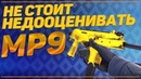 Гайд на MP9 в CS:GO