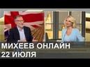 Михеев онлайн 22 июля 2019. Михеев о казни американских шпионов и о провале импортозамещения
