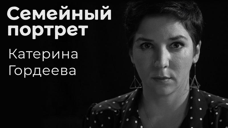 Семейный портрет: Катерина Гордеева