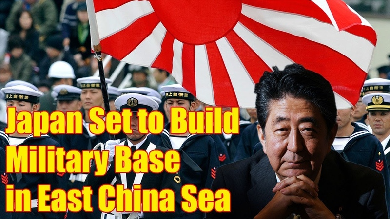 Japan Set to Build Military Base in East China Sea to 'Deter Beijing' Report смотреть онлайн без регистрации