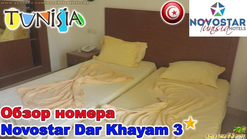 Обзор номера в отеле Novostar Dar Khayam 3 Тунис Хаммамет 2019 Дар Хайям Hammamet Tunisia