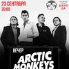 Вечер Arctic Monkeys 23/09