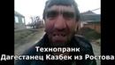 Коллекция пранков - Дагестанец Казбек из Ростова