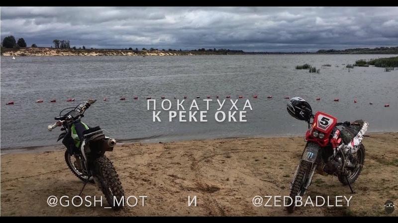 Эндуро покатуха к реке Ока Меленковский район