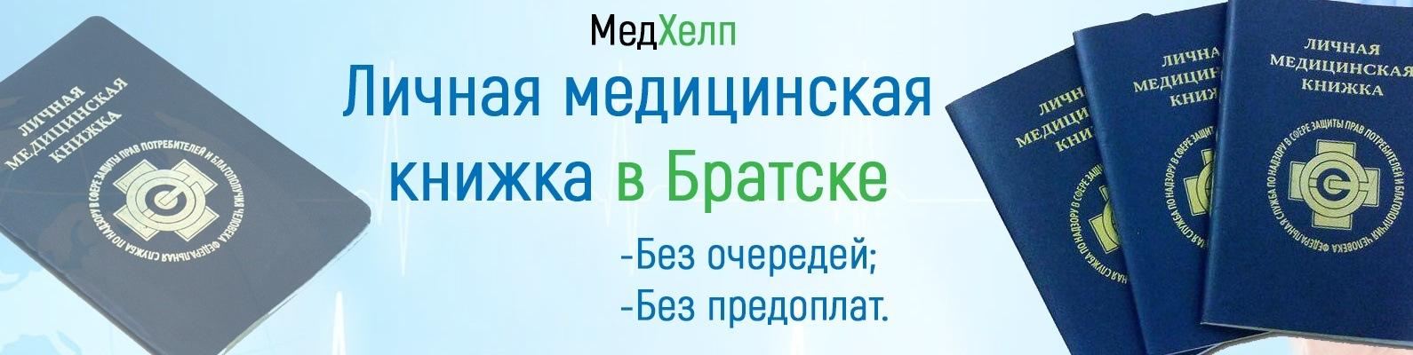 Где пройти медкомиссию на медицинскую книжку в Александрове