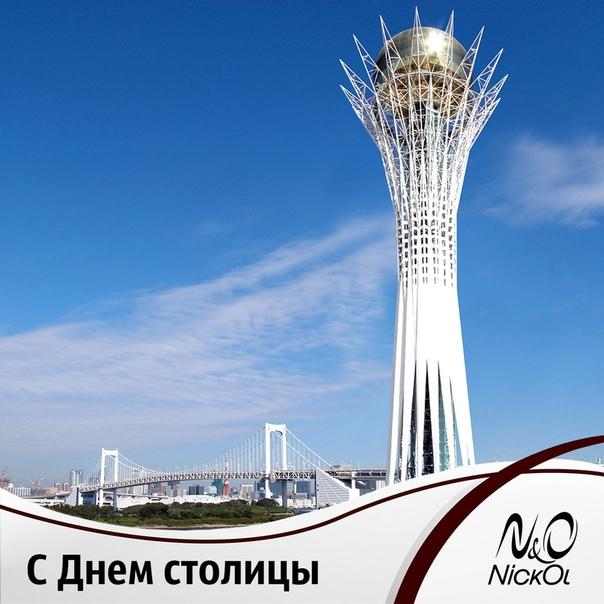 вид счастья с днем столицы казахстана открытки смешные будет