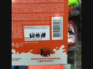 В Химках травят детей шоколадом с перебитым сроком годности!